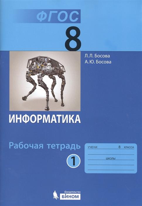 Босова Л., Босова А. Информатика 8 класс Рабочая тетрадь в 2 частях комплект из 2 книг цены онлайн