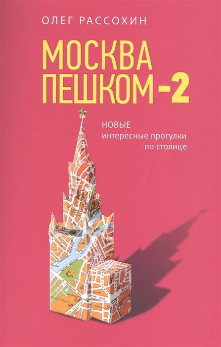 Москва пешком-2 Новые интересные прогулки по столице
