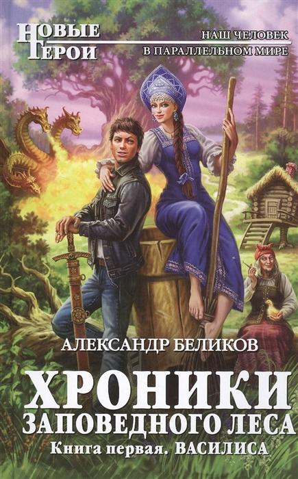 Беликов А. Хроники Заповедного леса Книга первая Василиса