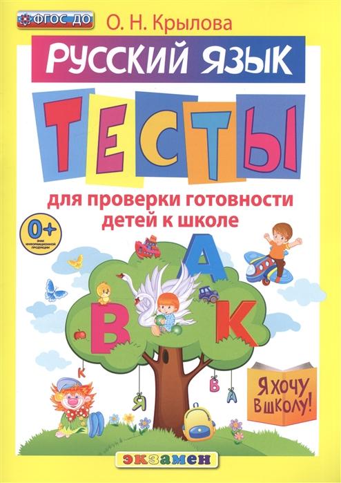 Русский язык Тесты для проверки готовности детей к школе