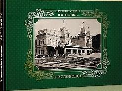 Альбом Путешествие в прошлое Кисловодск твердый переплет