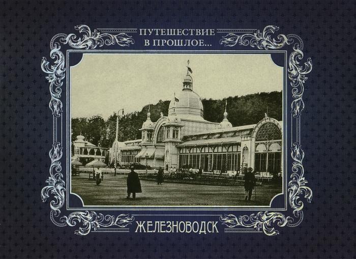 Альбом Путешествие в прошлое Железноводск твердый переплет