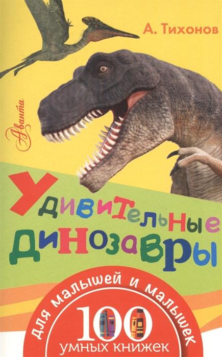 Тихонов А. Удивительные динозавры удивительные динозавры альбом 250 наклеек