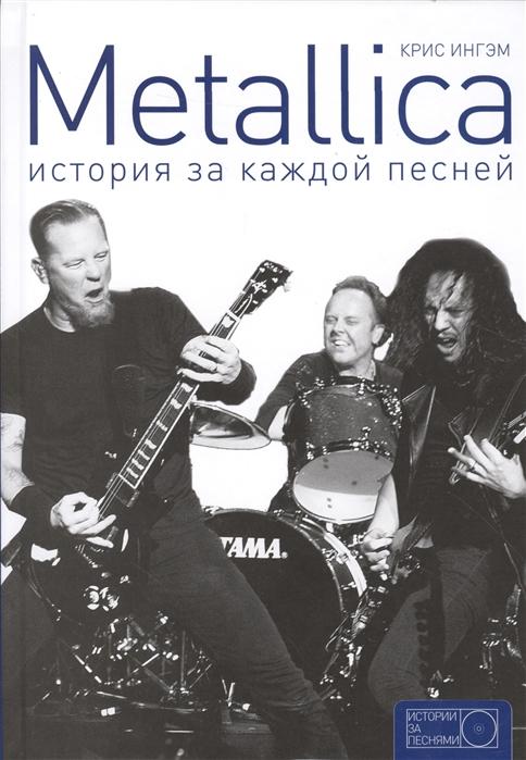 цены на Ингэм К., Удо Т. Metallica История за каждой песней  в интернет-магазинах