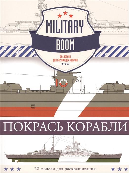 Дашьян А. Покрась корабли 22 модели для раскрашивания покрась танки