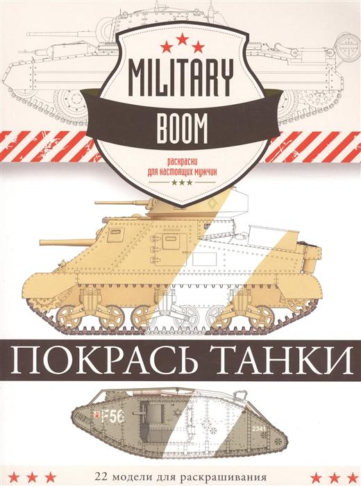Дашьян А. Покрась танки 22 модели для раскрашивания покрась танки