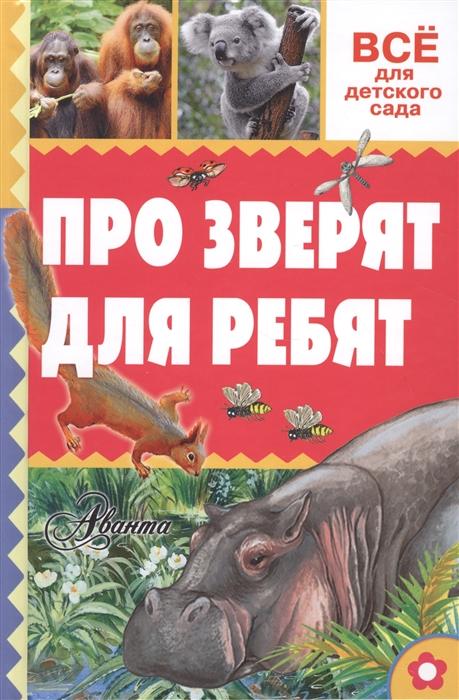 Купить Про зверят для ребят, Аванта, Естественные науки