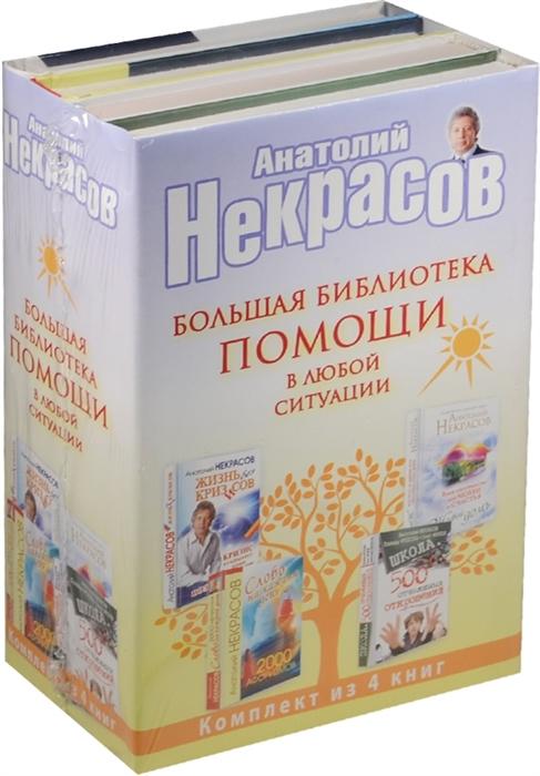 цена Некрасов А. Большая библиотека помощи в любой ситуации комплект из 4 книг