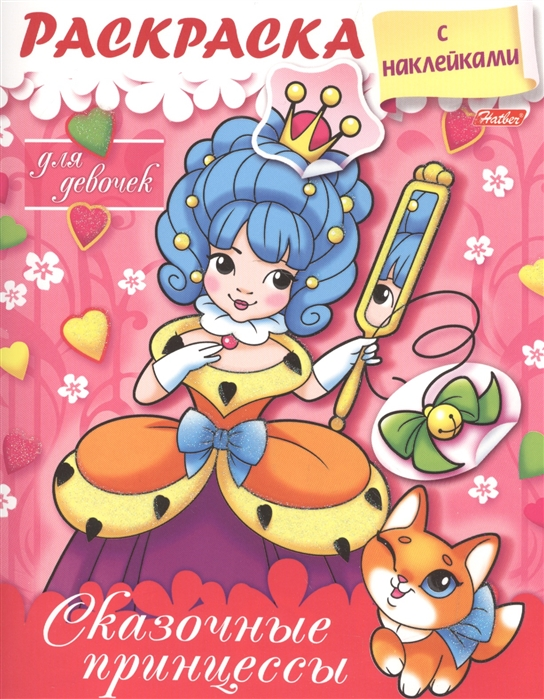 Винклер Ю. Сказочные принцессы Раскраска для девочек с наклейками