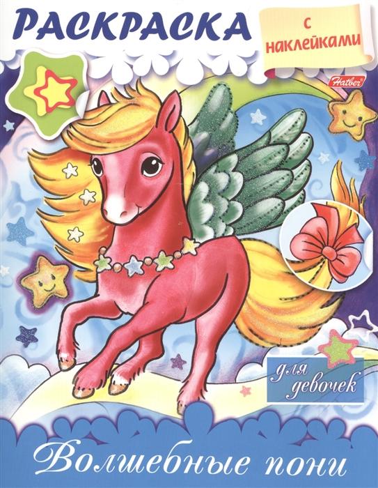 Винклер Ю. Волшебные пони Раскраска для девочек с наклейками