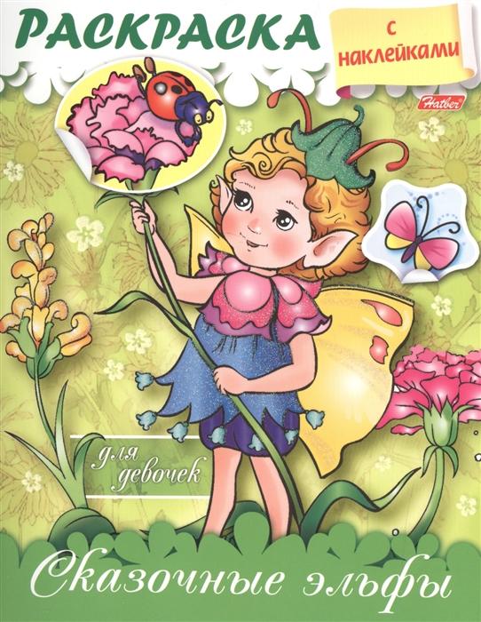 Винклер Ю. Сказочные эльфы Раскраска для девочек с наклейками
