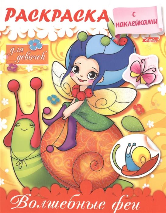 Винклер Ю. Волшебные феи Раскраска для девочек с наклейками