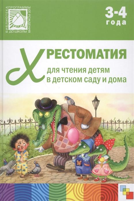 цена на Шишкина А. (ред.) Хрестоматия для чтения детям в детском саду и дома Младшая группа 3-4 года