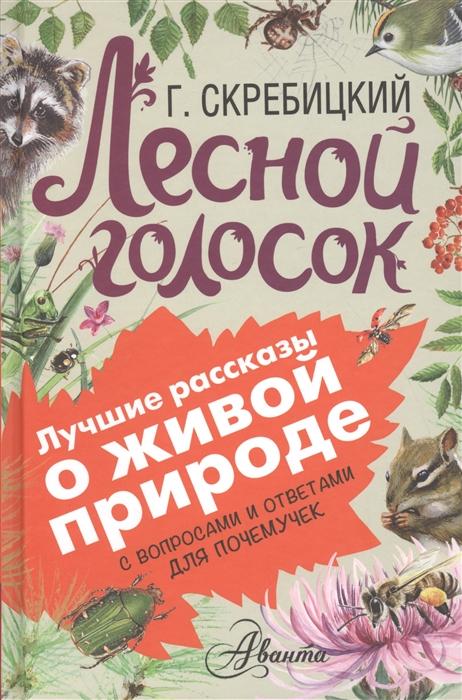 Скребицкий Г. Лесной голосок С вопросами и ответами для почемучек цена в Москве и Питере