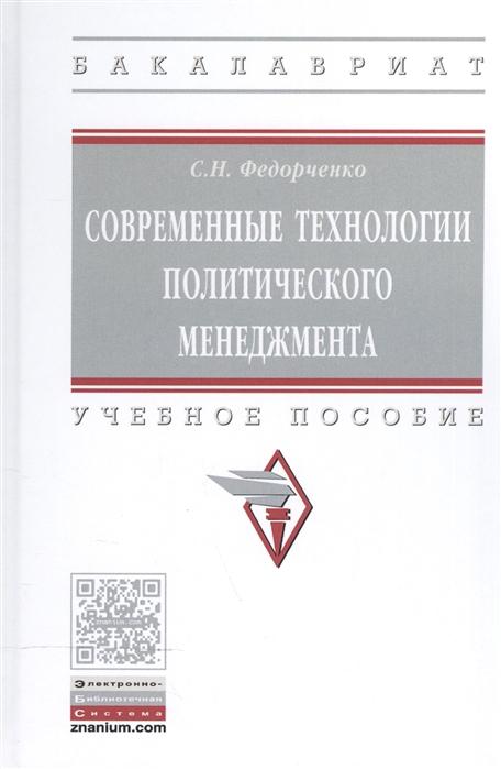 Современные технологии политического менеджмента Учебное пособие