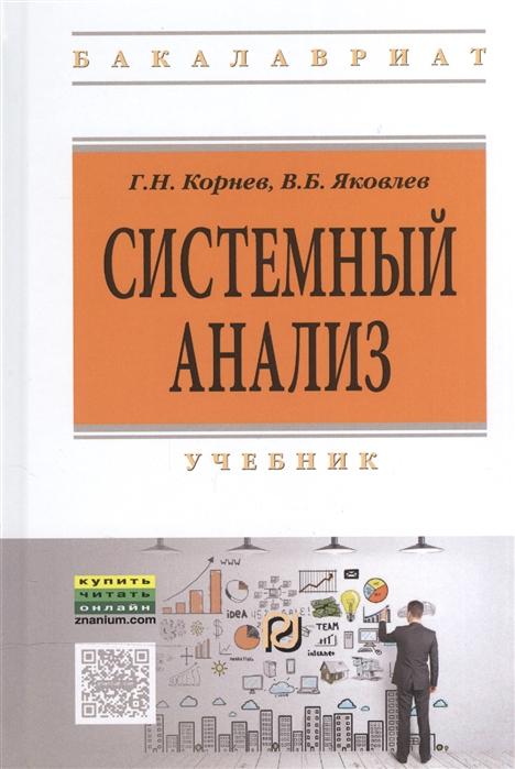Корнев Г., Яковлев В. Системный анализ Учебник а в корнев социология права учебник