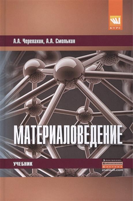 Черепахин А., Смолькин А. Материаловедение Учебник