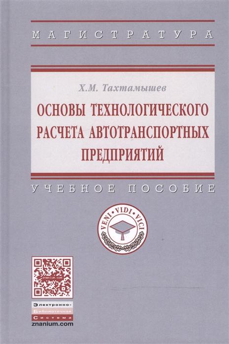Основы технологического расчета автотранспортных предприятий Учебное пособие