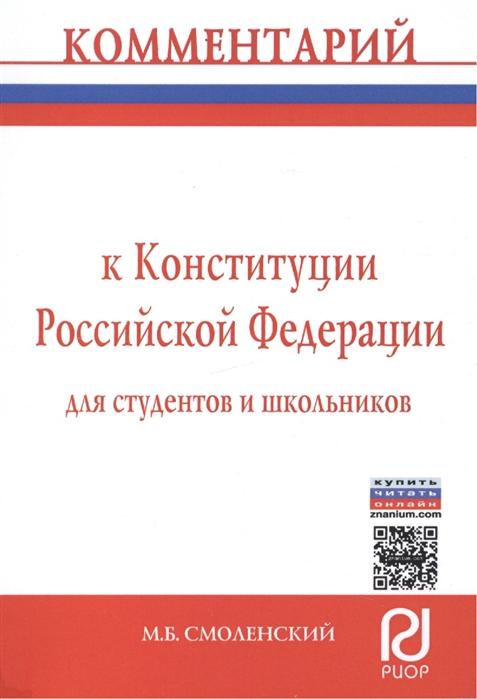 Смоленский М. Комментарий к Конституции Российской Федерации для студентов и школьников постатейный