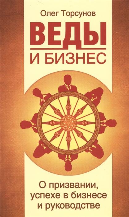 Торсунов О. Веды и бизнес О призвании успехе в бизнесе и руководстве