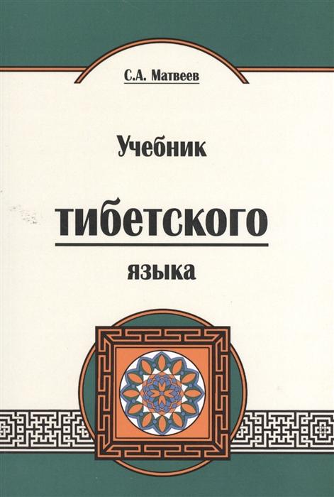 Матвеев С. Учебник тибетского языка 2-е издание цена 2017