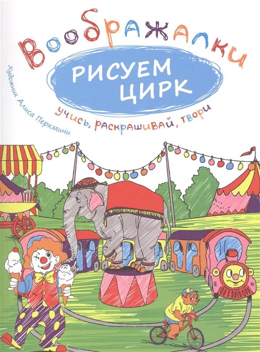 Рожнова И. (ред.-сост.) Рисуем цирк
