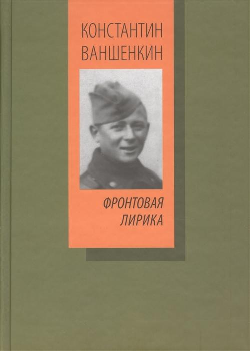 Ваншенкин К. Фронтовая лирика