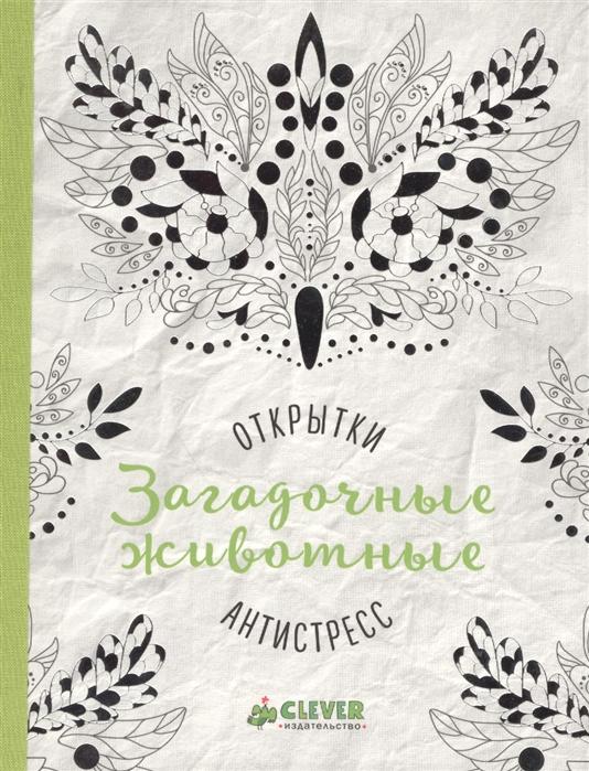 купить Измайлова Е. (ред.) Загадочные животные Открытки-антистресс по цене 378 рублей