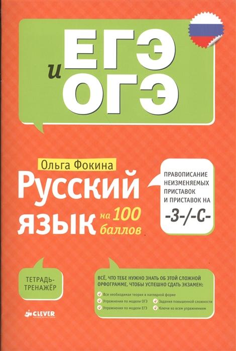 Фокина О. Русский язык на 100 баллов Правописание неизменяемых приставок и приставок на -З- -С- Тетрадь-тренажер