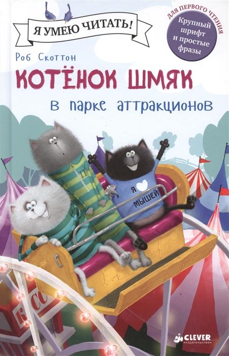 Скоттон Р. Котенок Шмяк в парке аттракционов цена в Москве и Питере