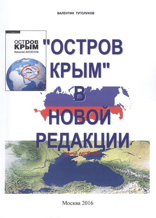 Туголуков В. Остров Крым в новой редакции