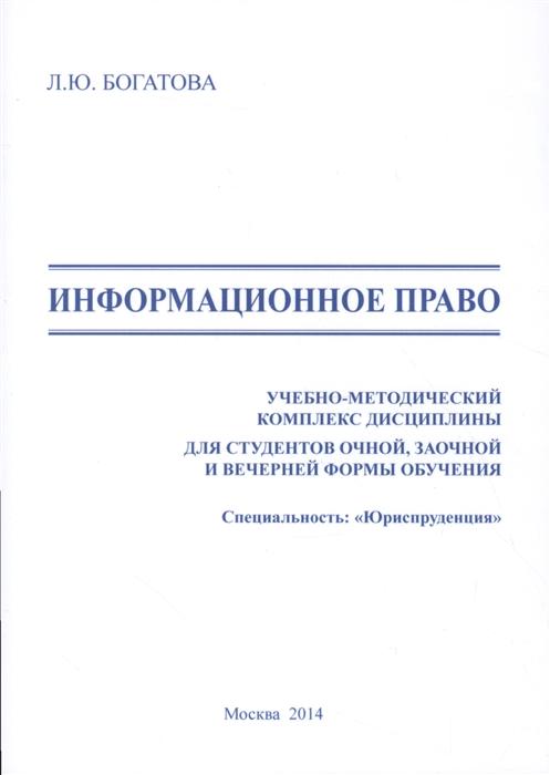 Информационное право Учебно-методический комплекс дисциплины для студентов очной заочной и вечерней формы обучения Специальность Юриспруденция