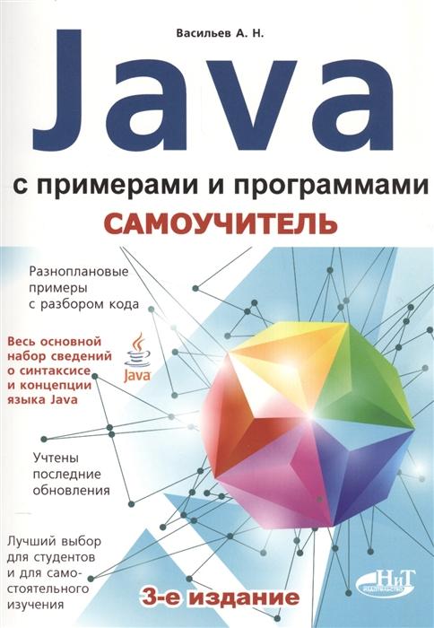 Васильев А. Самоучитель JAVA с примерами и программами