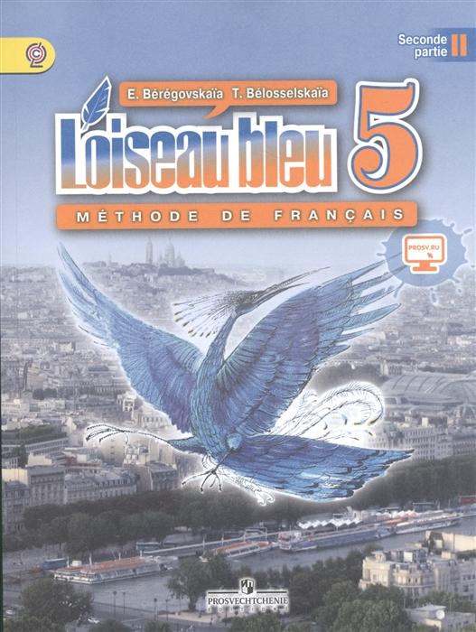 Французский язык Loiseau bleu 5 класс Учебник Часть 2