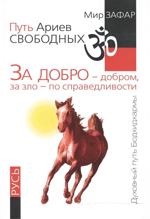 Мир Зафар Путь Ариев Свободных За добро - добром за зло - по справедливости Русь