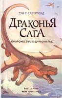 Драконья сага: Пророчество о драконятах