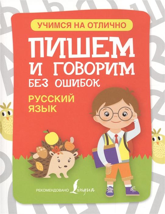 Геннис Г. (ред.) Пишем и говорим без ошибок Русский язык