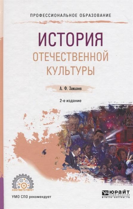 История отечественной культуры Учебное пособие для СПО
