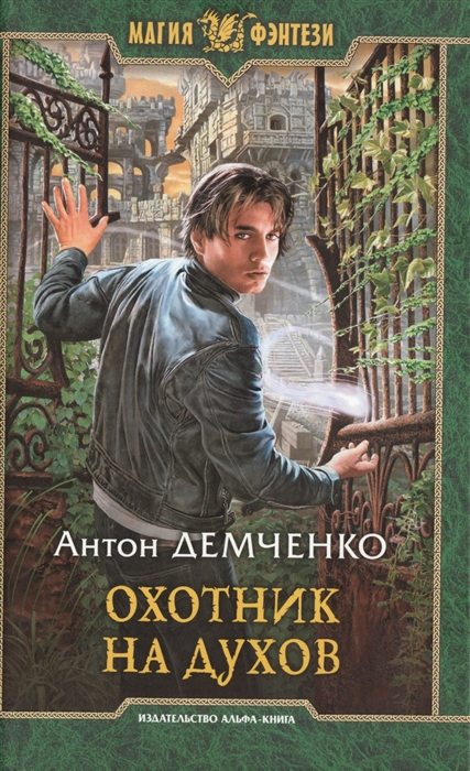 Демченко А. Охотник на духов Роман цена и фото