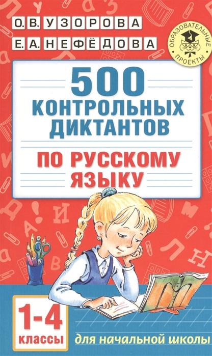 Узорова О. 500 контрольных диктантов по русскому языку 1-4 классы стоимость