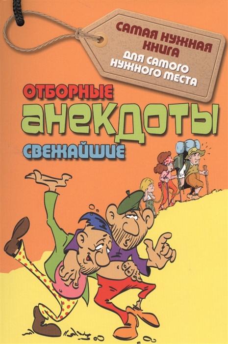 Лютик С. Самая нужная книга для чтения где угодно Отборные свежайшие анекдоты