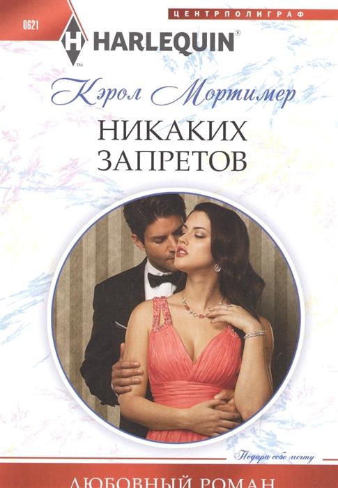 Мортимер К. Никаких завпретов роман