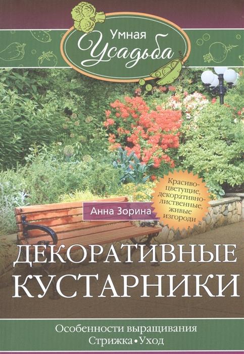 Зорина А. Декоративные кустарники Особенности выращивания стрижка уход