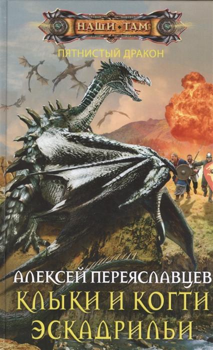 Переяславцев А. Пятнистый дракон Клыки и когти эскадрильи роман цена 2017