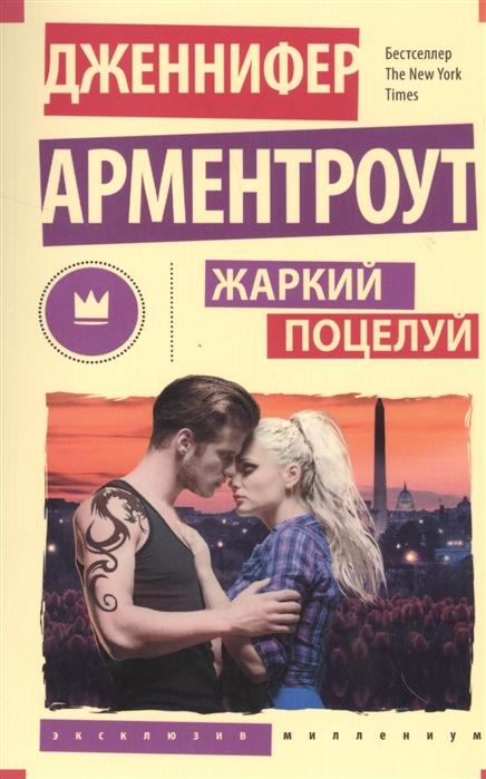 Арментроут Дж. Жаркий поцелуй цена 2017