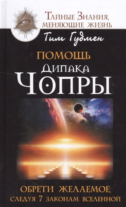 Гудмен Т. Помощь Дипака Чопры Обрети желаемое следуя 7 законам Вселенной
