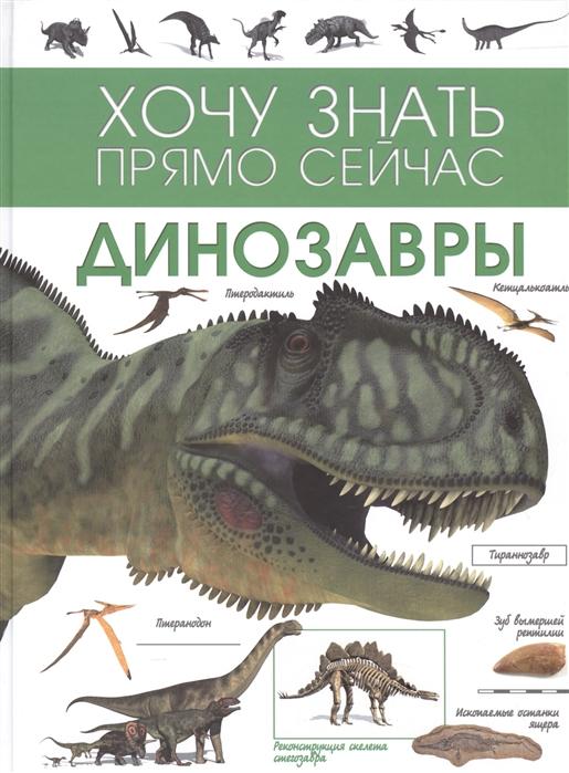 Ермакович Д. Динозавры м д филиппова динозавры