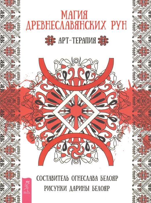 Белояр О. Магия древнеславянских рун Арт-терапия