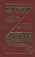 Новый немецко-русский и русско-немецкий словарь. 100000 слов и словосочетаний