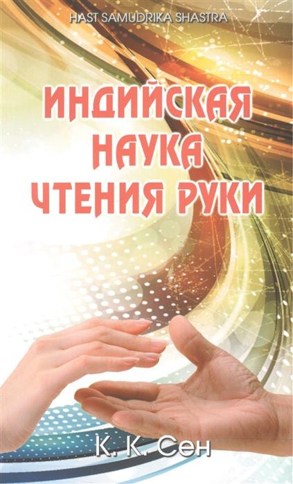 Сен К. Индийская наука чтения руки